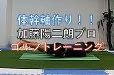 加藤陽二朗プロのトレーニング