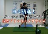 RIPS!!中村直樹トレーニング