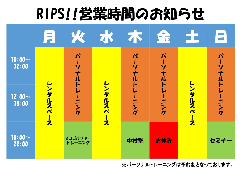 RIPS!!営業時間