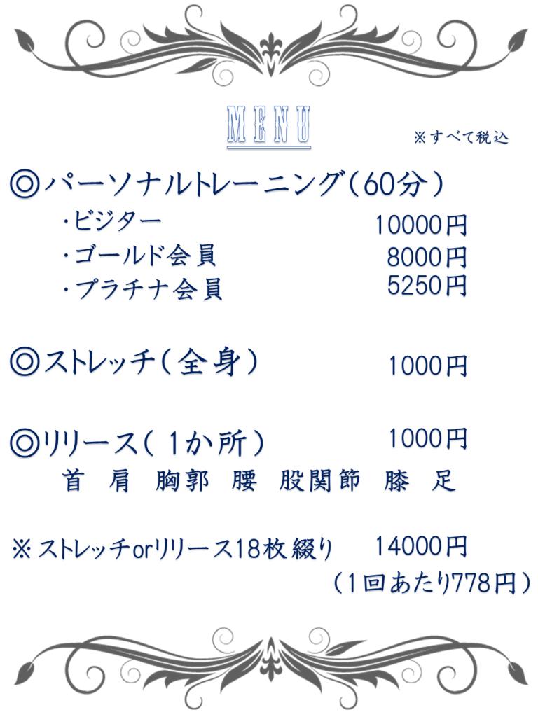 menu表