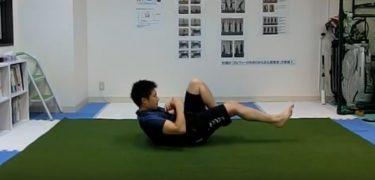低負荷でできる腹筋運動シットアップ(キック)