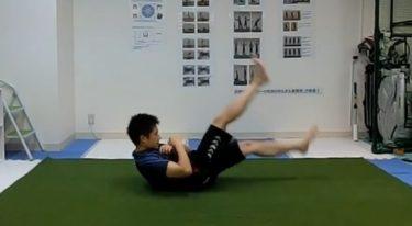 低負荷でも効果的な腹筋運動シットアップ(バタ足)