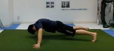 上級者向けの体幹と大胸筋を効率よく鍛えるプッシュアップ(クルシフィクス)