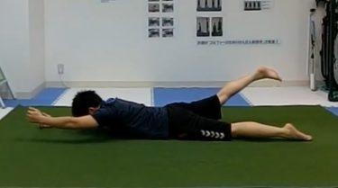 アウターユニット深縦筋群を鍛える上下肢対角挙上